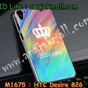 M1675-04 เคสแข็ง HTC Desire 826 ลาย Bitesms
