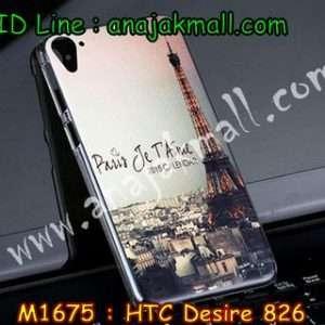 M1675-11 เคสแข็ง HTC Desire 826 ลายหอไอเฟล II