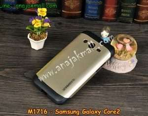 M1716-06 เคสทูโทน Samsung Galaxy Core 2 สีทอง