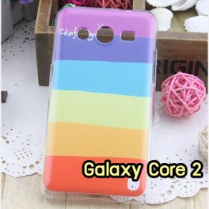 M946-02 เคสแข็ง Samsung Galaxy Core 2 ลาย Colorfull Day