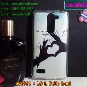 M2011-06 เคสยาง LG L Bello Dual ลาย My Heart