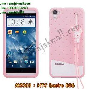 M2068-01 เคสซิลิโคน HTC Desire 826 สีชมพู