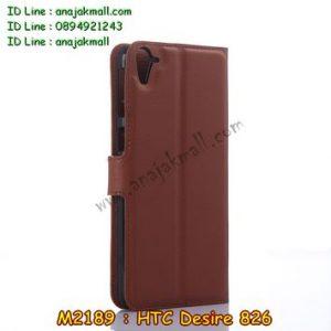 M2189-01 เคสฝาพับ HTC Desire 826 สีน้ำตาล