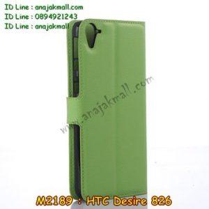 M2189-02 เคสฝาพับ HTC Desire 826 สีเขียว