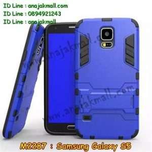 M2287-06 เคสโรบอท Samsung Galaxy S5 สีฟ้า