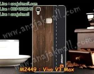 M2449-23 เคสแข็ง Vivo V3 Max ลาย Classic01