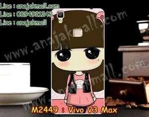 M2449-25 เคสแข็ง Vivo V3 Max ลาย B-Bear