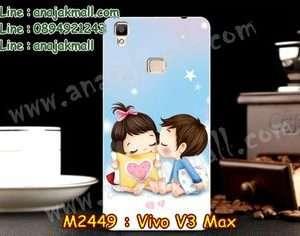 M2449-34 เคสแข็ง Vivo V3 Max ลาย KissKid