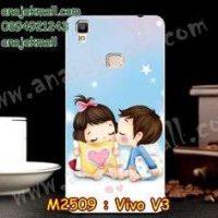 M2509-34 เคสแข็ง Vivo V3 ลาย KissKid