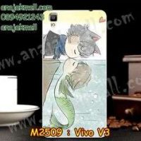 M2509-36 เคสแข็ง Vivo V3 ลาย Green Fish