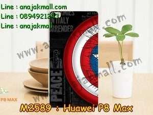 M2589-25 เคสแข็ง Huawei P8 Max ลาย CapStar V