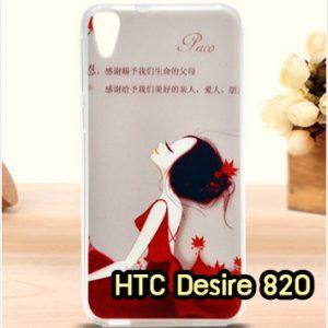 M1230-03 เคสยาง HTC Desire 820 ลาย Paco