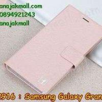 M2916-02 เคสหนังฝาพับ Samsung Galaxy Grand 2 สีเนื้อ