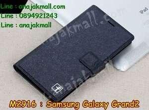 M2916-03 เคสหนังฝาพับ Samsung Galaxy Grand 2 สีดำ