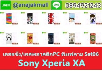 M2932-S06 เคสแข็ง Sony Xperia XA พิมพ์ลายSet06