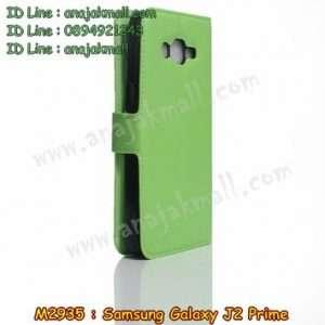 M2935-07 เคสไดอารี่ Samsung Galaxy J2 Prime สีเขียว