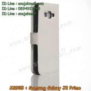 M2935-08 เคสไดอารี่ Samsung Galaxy J2 Prime สีขาว