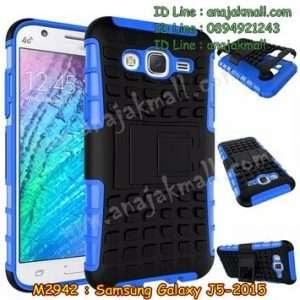 M2942-02 เคสทูโทน Samsung Galaxy J5 (2015) สีน้ำเงิน