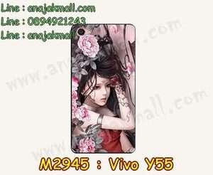 M2945-07 เคสยาง Vivo Y55 ลาย Laminia