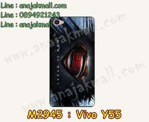 M2945-13 เคสยาง Vivo Y55 ลาย Super II