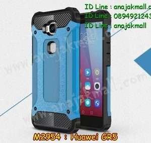 M2954-04 เคสกันกระแทก Huawei GR5 Armor สีฟ้า