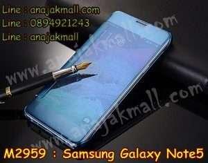 M2959-03 เคสฝาพับ Samsung Galaxy Note 5 กระจกเงา สีฟ้า