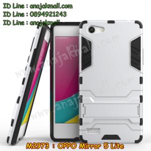 M2973-02 เคสโรบอท OPPO Mirror 5 Lite สีเงิน
