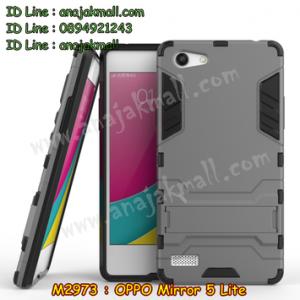 M2973-03 เคสโรบอท OPPO Mirror 5 Lite สีเทา