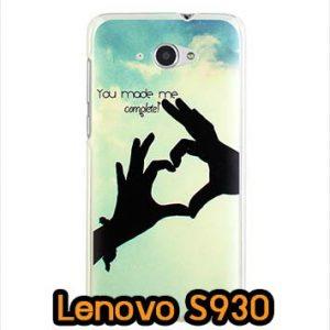 M622-02 เคสมือถือ Lenovo S930 ลาย My Heart