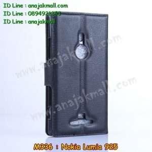 M336-01 เคสฝาพับ Nokia Lumia 925 สีดำ