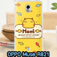 M607-06 เคสแข็ง OPPO Muse-R821 ลาย Hami