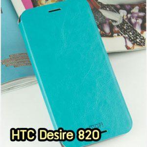 M1236-04 เคสหนังฝาพับ HTC Desire 820 สีฟ้า