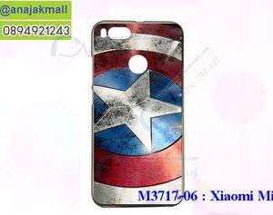 M3717-06 เคสยาง Xiaomi Mi A1 ลาย CapStar