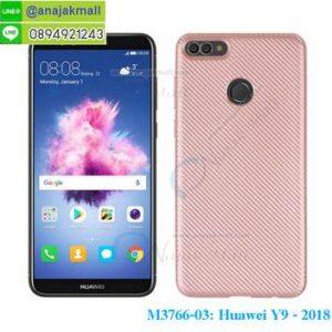 M3766-03 เคสยางกันกระแทก Classic Huawei Y9 2018 สีชมพู