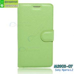 M3903-07 เคสฝาพับ Sony Xperia L2 สีเขียว