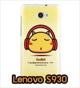 M622-03 เคสแข็ง Lenovo S930 ลาย Hami