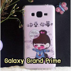 M1234-02 เคสยาง Samsung Galaxy Grand Prime ลายชีจัง