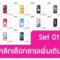 M5390-S01 เคสยาง Moto One Action พิมพ์ลายการ์ตูน Set01 (เลือกลาย)