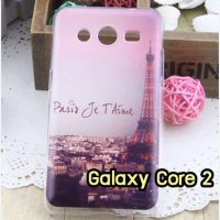 M946-05 เคสแข็ง Samsung Galaxy Core 2 ลายหอไอเฟล II