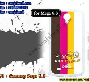 M601-04 เคสขอบยาง Samsung Mega 6.3 ลาย Duck V