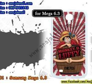 M601-08 เคสขอบยาง Samsung Mega 6.3 ลาย Onepiece 25
