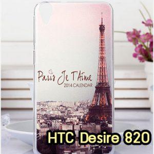 M1185-16 เคสแข็ง HTC Desire 820 ลายหอไอเฟล II