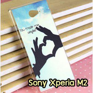 M926-09 เคสแข็ง Sony Xperia M2 ลาย My Heart