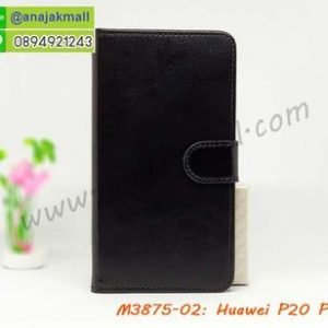 M3875-02 เคสฝาพับไดอารี่ Huawei P20 Pro สีดำ