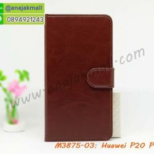 M3875-03 เคสฝาพับไดอารี่ Huawei P20 Pro สีน้ำตาล