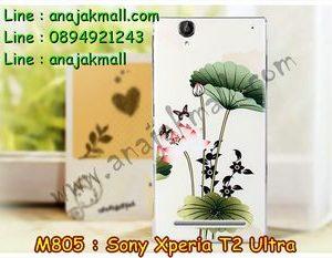 M805-33 เคสแข็ง Sony Xperia T2 Ultra ลาย Lotus