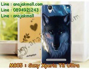 M805-35 เคสแข็ง Sony Xperia T2 Ultra ลาย Wolf