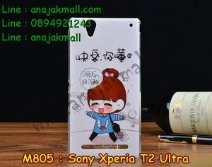M805-38 เคสแข็ง Sony Xperia T2 Ultra ลายชีจัง