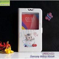 M993-03 เคสฝาพับ Samsung Galaxy Note4 ลาย Sweet Time