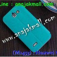 M1453-03 เคสหนังฝาพับ Huawei Ascend G730 สีฟ้า